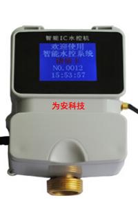 IC刷卡水控一体机
